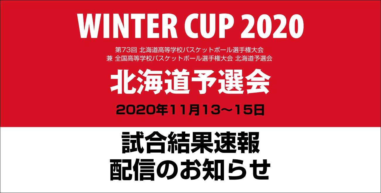 速報 ウィンター カップ ウインターカップのスコア速報